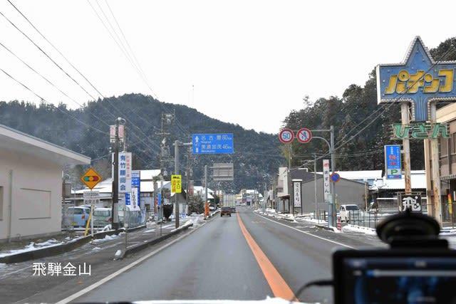 国道41号渋滞 - 南飛騨からこん...