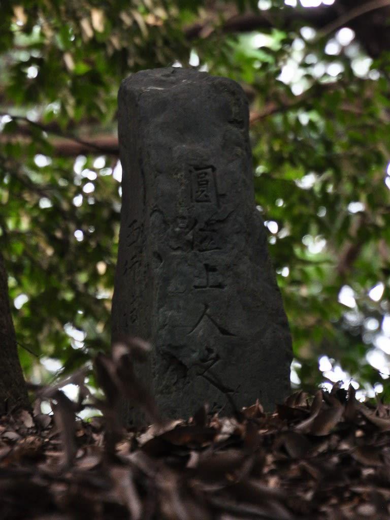 西行墳上の石標