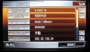 インターナビでの「イオン専用 b-mobile SIM」用の接続設定(前半)