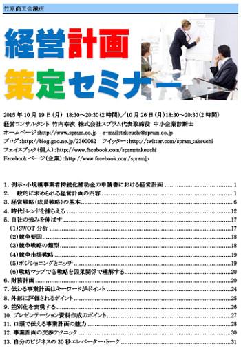 中小企業診断士 経営計画策定講演