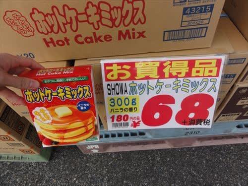 ホットケーキミックス 売り切れ なぜ