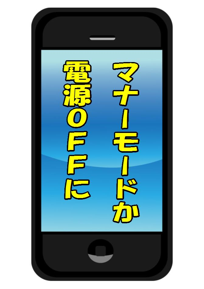 携帯電話 「マナーモードか電源OFFに」の貼り紙 by はりの助