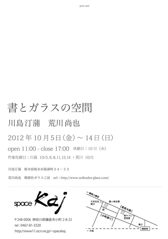 Space_kaj_2012_dm_2