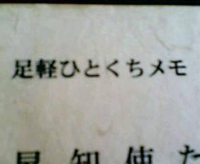 仰天!足軽資料館4
