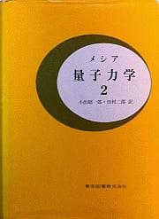 メシア「量子力学2」:日本語版...