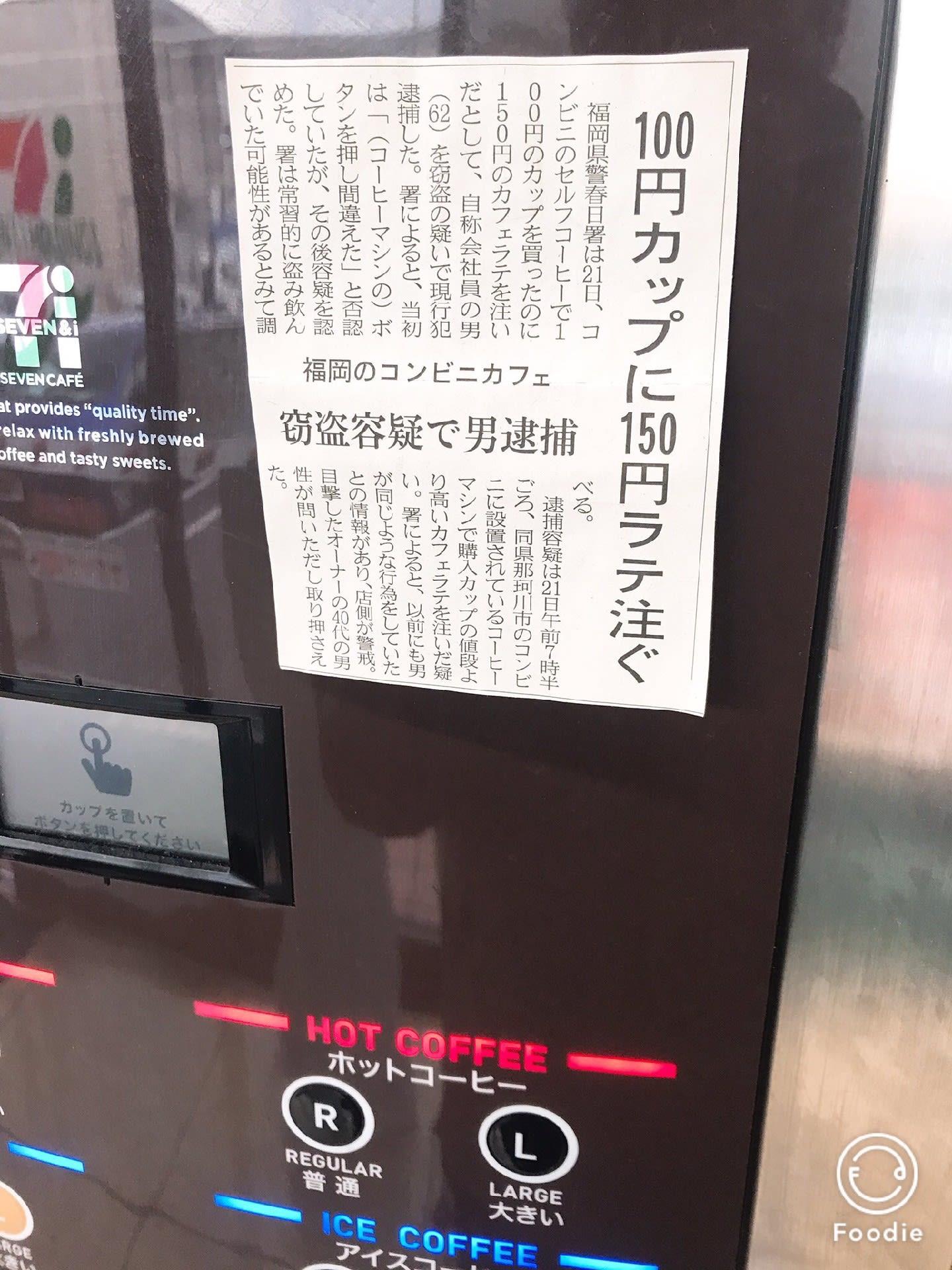 【画像】 セブンイレブンさん、コーヒー入れ間違いの対策に乗り出すwwwwwwwwwwwwwwwww