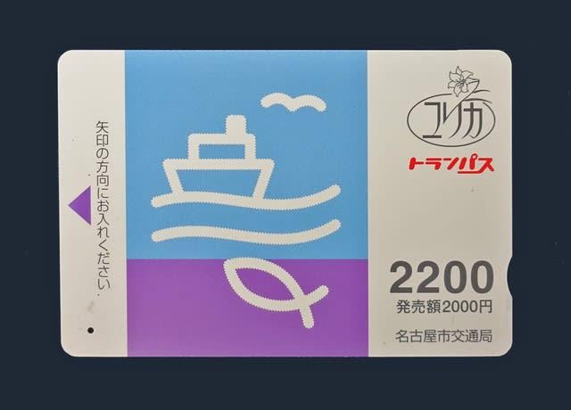 トランパス (交通プリペイドカード)