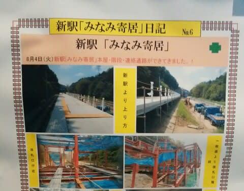 駅 みなみ 寄居 東上線の新駅「みなみ寄居」駅、いよいよ10月31日開業へ