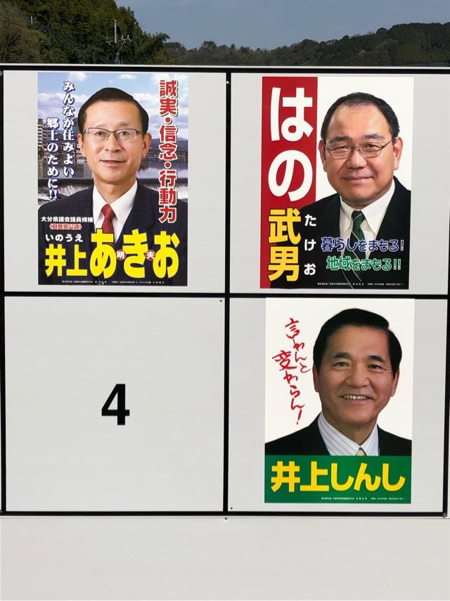 選挙 大分