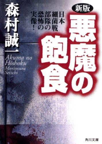 2009 10 25 見えない医療事故【わが郷】『悪魔の飽食』 は最近は、これこそがデンパ本の見本としての見識が定着してきました。
