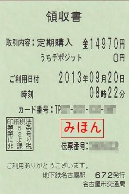 名古屋市交通局 定期券領収書 - 古紙蒐集雑記帖