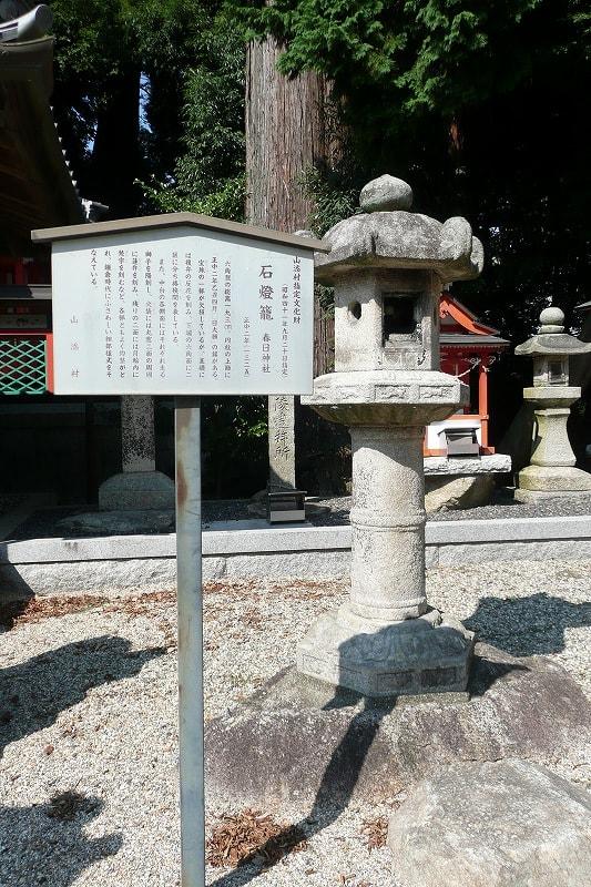 春日神社の石灯籠