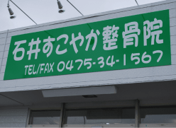 スタッフ紹介 | 黒木整形外科内科クリニック