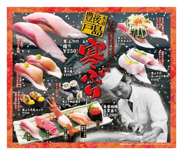 回転 寿司 すし 辰