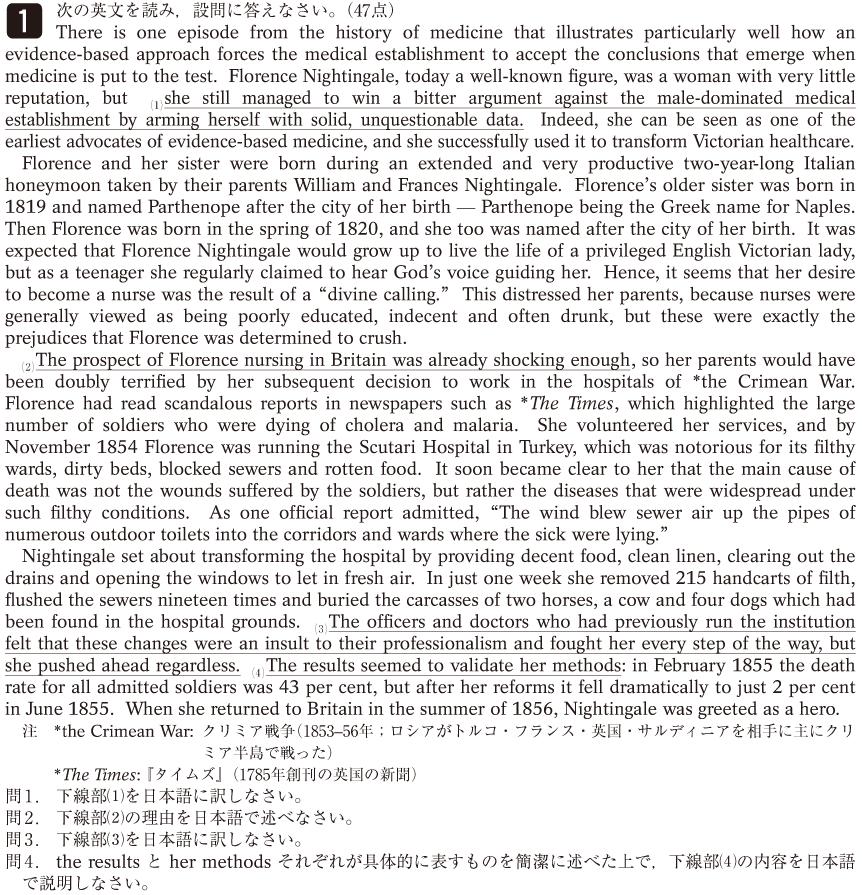 九州大学・医学部・英語 1 - 医学部、薬学部、看護学部の大学 ...