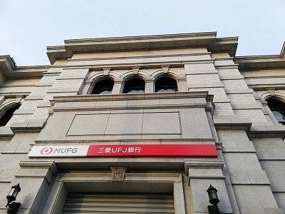 Ufj 三菱 銀行 支店 東京