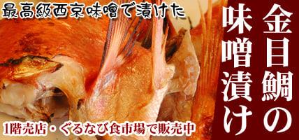 金目鯛の味噌漬け