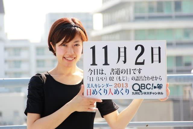 11月2日(金)キッチン・バスの日...