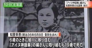 知里幸恵の生誕祭 旭川で開催 - 先住民族関連ニュース