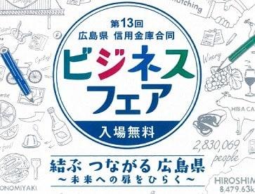 第13回広島県信用金庫合同ビジネスフェアに出展します</a> <p class=