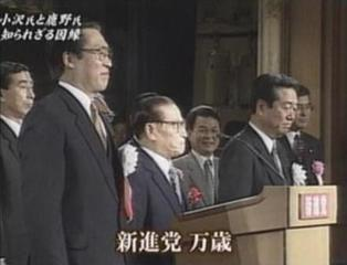新進党長老だった小沢辰男先生 9...
