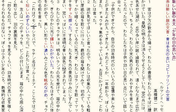 中学国語指導案・少年の日の ...