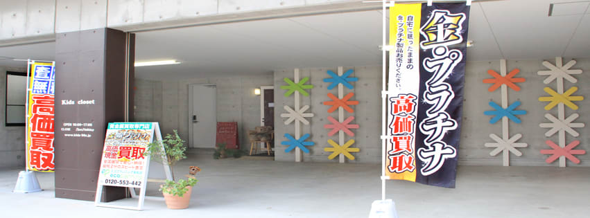 エコプランニング高知店
