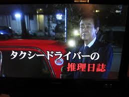 日誌 推理 タクシー の ドライバー