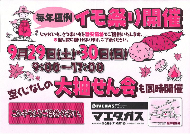 2012imomatsuri_2