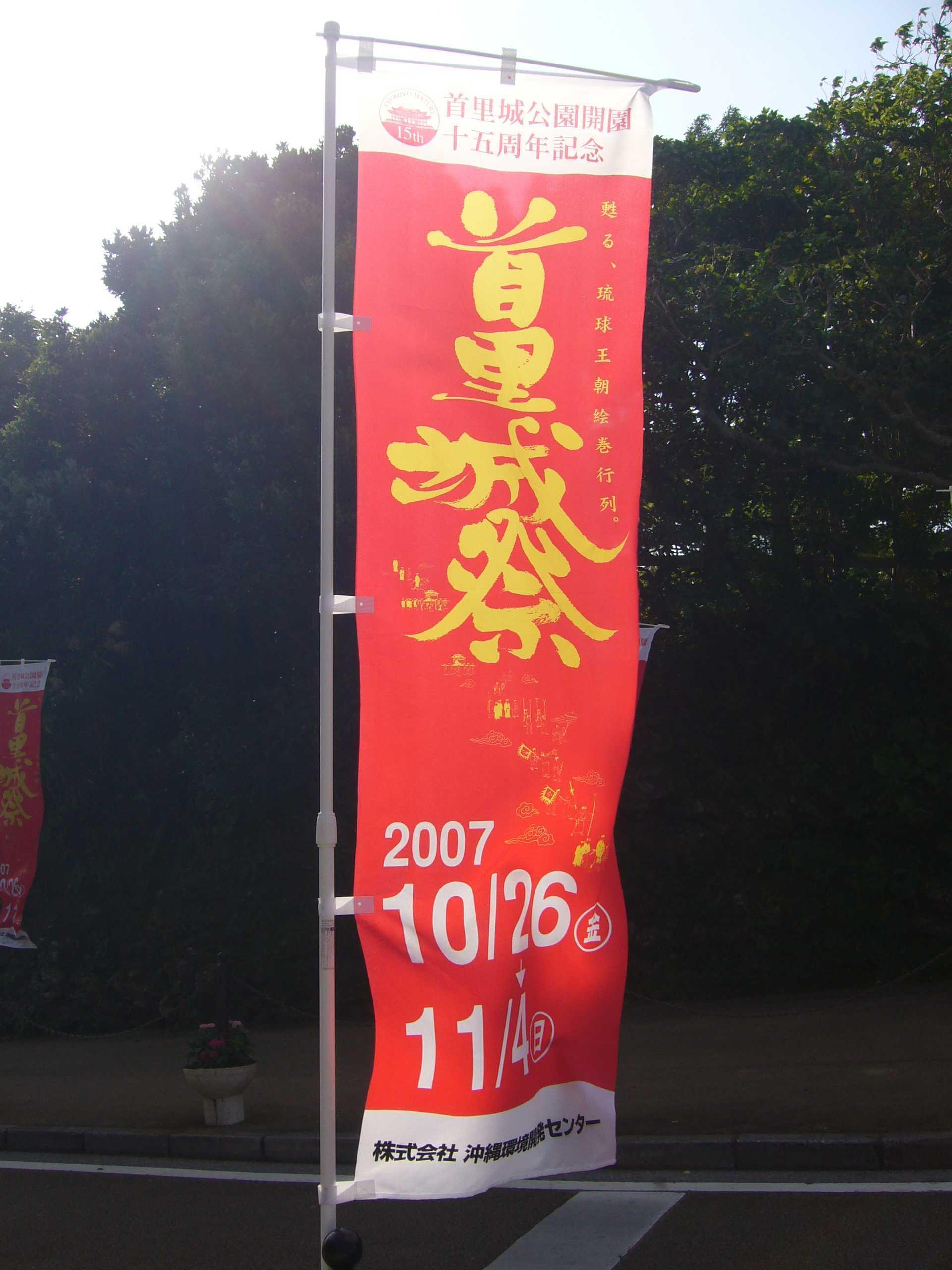 首里城公園開園十五周年記念首里城祭の幟