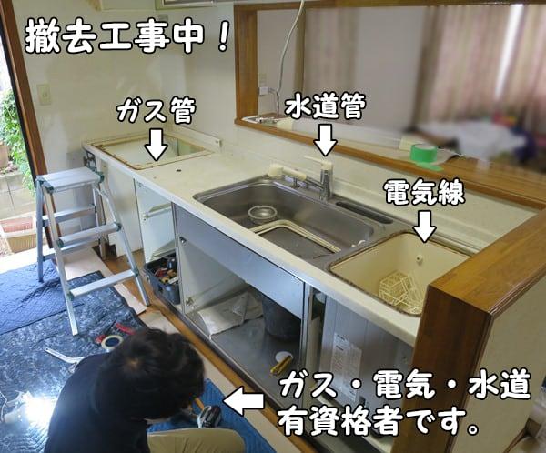 システムキッチンに必要な資格・ガス・水道・電気