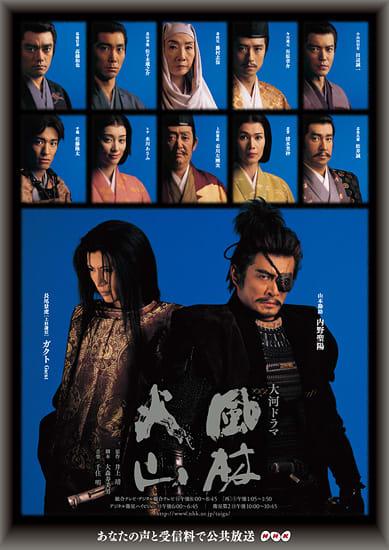 2007年NHK大河ドラマ「風林火山」○第23回 河越夜戦 - miniな舞台