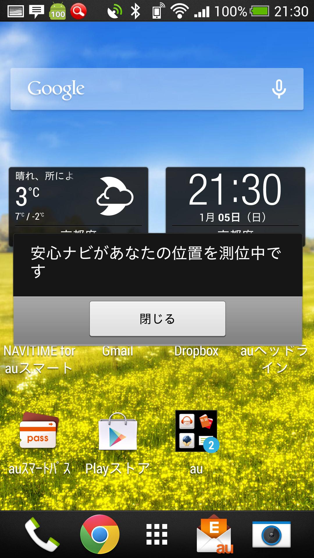 アプリ 安心 ナビ au