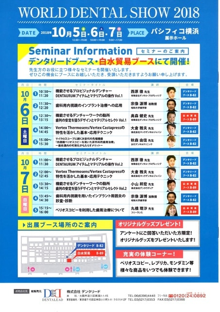 第8回日本国際歯科大会2018開催迫る!