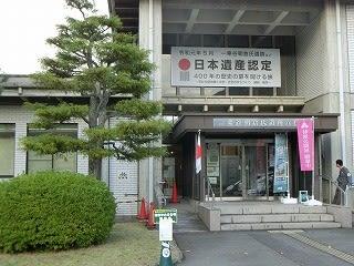 氏 一乗 谷 資料館 朝倉 遺跡