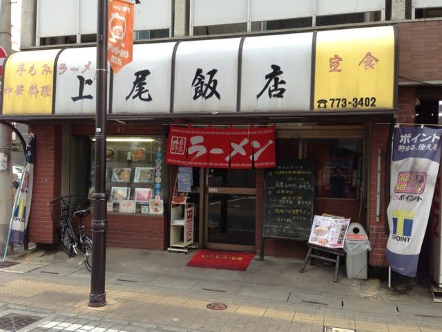 「上尾飯店」の画像検索結果