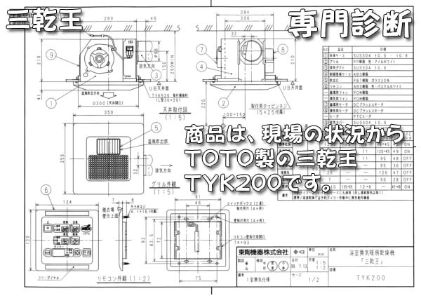 三乾王TYK200図面