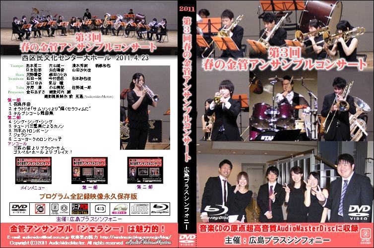 Hiroshima_brass_symphony3