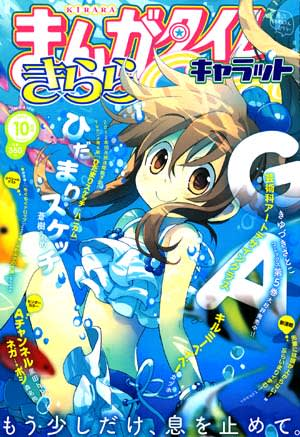 Manga_time_kr_carat_2012_10