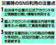 災害時のSNS利用の注意点