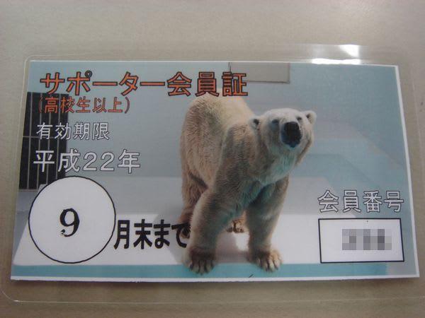 熊本市動植物園・サポーター会員証 - 新幹線と熊本城下町