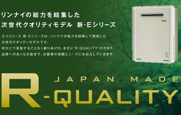 JAPAN MADE R-QUALITY
