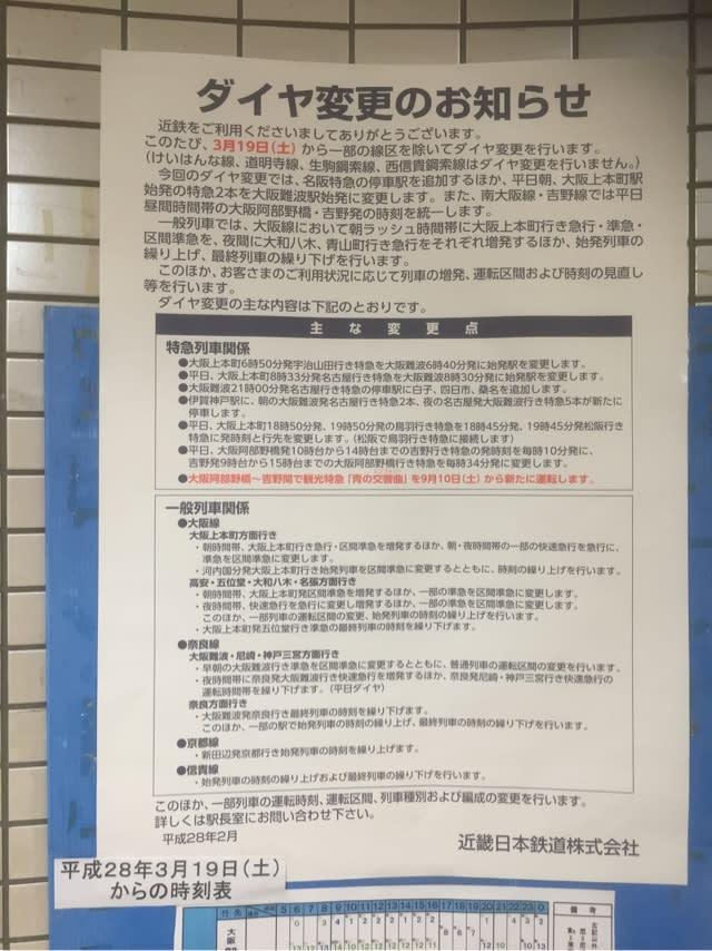 電車 ダイヤ 近鉄 【近鉄】2021年ダイヤ変更の詳細発表
