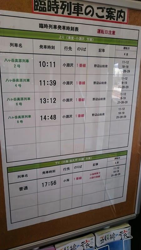 野辺山駅からの臨時列車