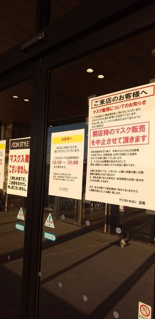 横須賀 マスク
