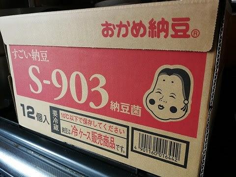 すごい納豆な日々のスタート(*^^)v - Secret Box of OZ