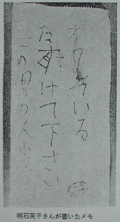 カアイソウ ミユキ 「加茂前ゆきちゃん失踪事件と怪文書」を解読してみた