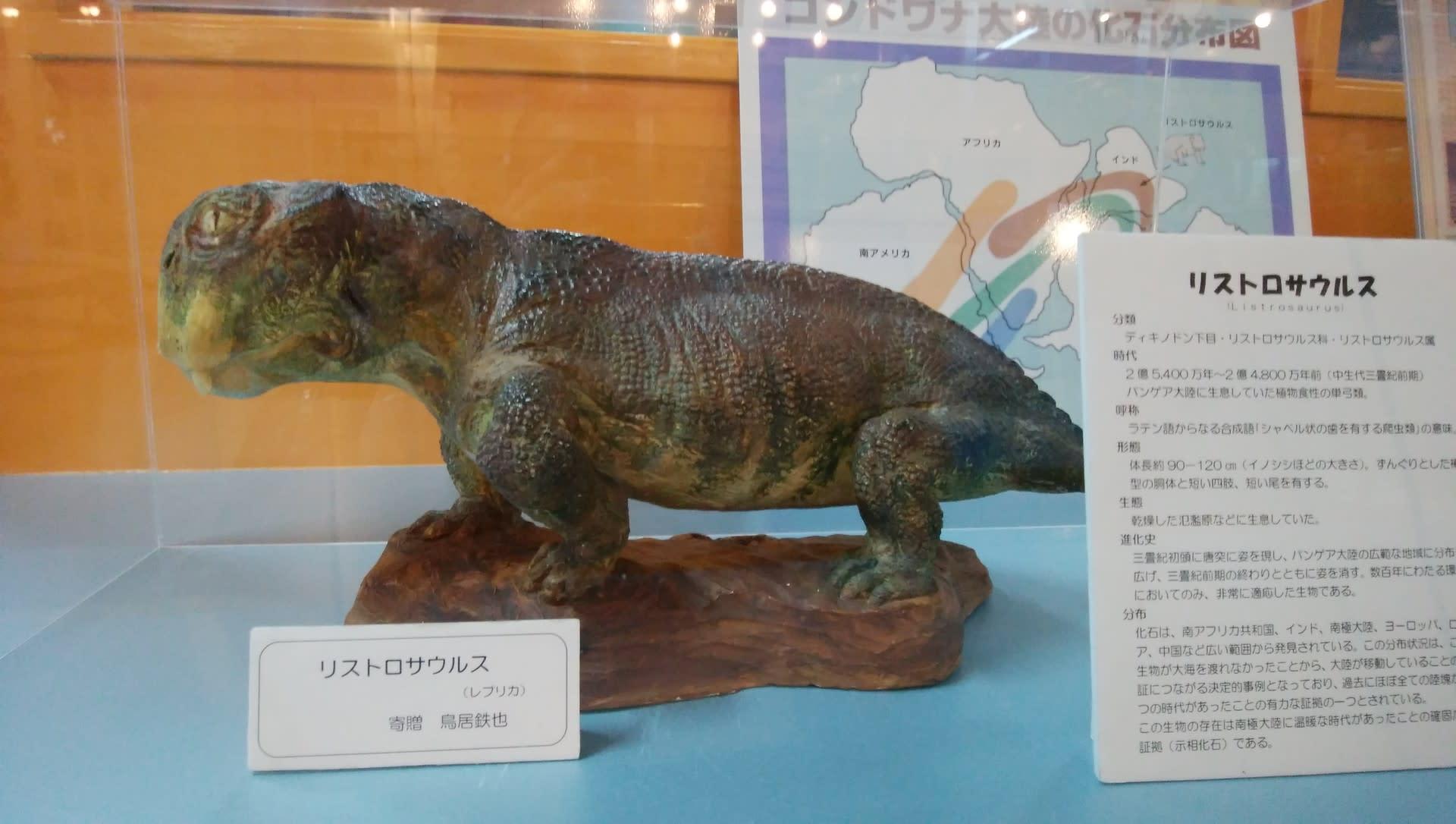 リストロサウルス 孵化 Paintschainer