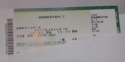 「伊福部昭百年紀Vol.5」、近づく! - あるBOX(改)