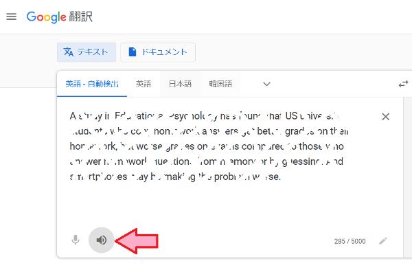 英文 読み上げ